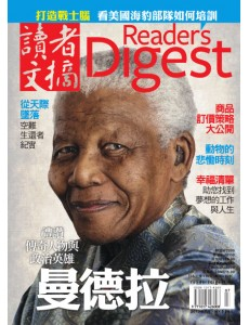Reader's Digest Chinese (12)