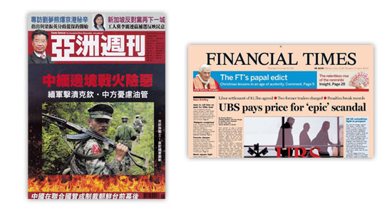 Yazhou Zhoukan - Financial Times